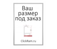 Рамка Нельсон под заказ, матовое серебро, профиль 02