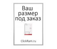 Рамка Нельсон под заказ, матовое серебро, профиль 01