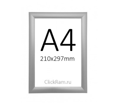 Рамка клик односторонняя А4 (25мм) матовое серебро
