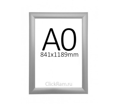 Рамка клик односторонняя А0 (25мм) матовое серебро