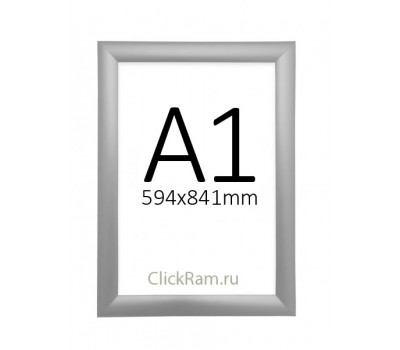 Рамка клик односторонняя А1 (25мм) матовое серебро